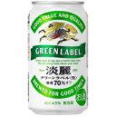 【発泡酒】キリン 淡麗グリーンラベル 350ml缶 1ケース(24本入り)