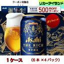 クーポン対象 【新ジャンル】ザ・リッチ 350ml 6缶パック アサヒ 1ケース(24本入り)(6缶×4)