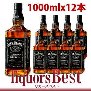 12本買いで送料無料ジャックダニエルブラック1000mlx12本(1Lx12本)洋酒ウィスキーバーボ