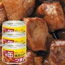 KK 缶つま めいっぱい 焼鳥 たれ 3缶パック【お取り寄せ1週間かかります】_[リカーズベスト]