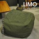 ビーズクッション 一人掛け ジャンボ ソファ 四角 正方形 ヴィンテージ ビンテージ 英字 英語Limo リモ スクエア形約55×55×35cm【】