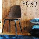 一人掛けチェア 椅子 1P 1人 レザー メタル 合成皮革  レトロ ダイニング合皮 ヴィンテージロ