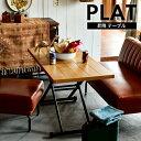 昇降 テーブル『プラット/PLAT』幅120cm キャスター付ダイニングテーブル リフティングテーブル ヴィンテージ カフェ インダストリアル 男前 ウッド アイアン 木製 キッチン 4人 2人 1人 パソコンデスク テーブルセット
