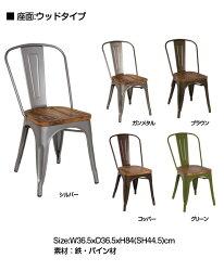 メタルシリーズレトロデザイナーズメタルチェア座面:ウッドタイプ【中型商品】