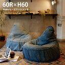 ビーズクッション デニム ファブリック 一人掛け ジャンボ ソファ ヴェント涙形 約60Rcm×H60cm(サイズにゆがみあり【小型商品】 【】