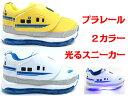 楽天LisePLARAIL プラレール 光るスニーカー 新幹線プラレール 光る靴 マジック LEDキラキラ【N700系】(16171)【ドクターイエロー】(16170) 15cm 16cm 17cm 18cm 19cm