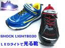 SHOCK LIGHT8030 光る靴キッズ ジュニア スニーカー キラキラ 光るスニーカー マジック LEDライト男の子 紐なし 子供靴 ブラック ブルー16cm 17cm 18cm 19cm 20cm