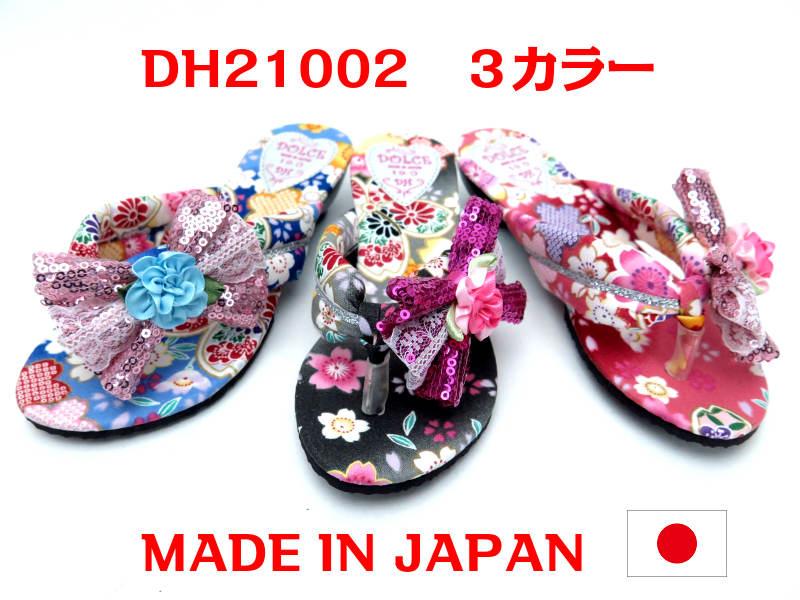 DH21002/22002【子供サンダル】【キッ...の商品画像