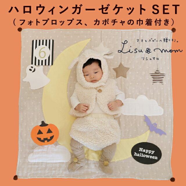 楽天×リシュマムコラボハロウィンガーゼケットSET出産祝いギフトガーゼケット楽ギフ 包装赤ちゃんガー