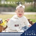 出産祝い・1歳誕生日プレゼントおススメ♪ 名入れベビーリュック (ギフトBOX入り)【出