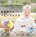 出産祝い・1歳誕生日プレゼントおススメ♪ 名入れベビーリュッ...