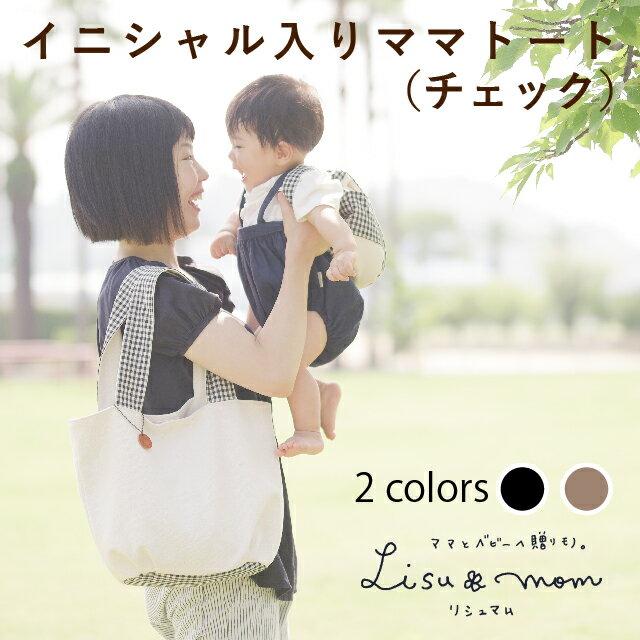 イニシャル入りママトート(チェック)出産祝いギフトマザーズバッグ楽ギフ 包装ママとベビーの赤ちゃんマ