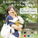 名入れベビーリュック&ママトートセット 【出産祝いギフト】【送料無料】【マザーズ
