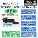 2カメラ日本語WiFi DR750S-2CHフルHDドライブ...