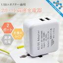 【送料無料】ACアダプター 2ポート USB 充電器 チャー...