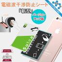【送料無料】電磁波防止シート iphone7 iphone7plus iphone6 6s 6plus 6splus 防磁 シート