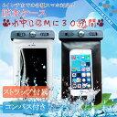 【送料無料】 iPhone8 8plus防水ケース 防水ポーチ iPhone7 7plus iPho...