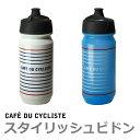 【送料無料】Caf du Cycliste(カフェ ド シクリステ)のおしゃれBIDON サイクルボトル500ml【自転車】【ドリンクボトル】 水筒/自転車用/自転車用品/おしゃれ/シンプル/スポーツ用/スポーツボトル/スポーツバイク
