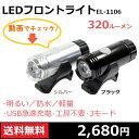 【サイクルライト】【送料無料】強力3ワットLED USB充電...