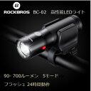 【送料無料】RockBros BC-02 超おすすめ高性能LEDフロントライト 90/180/400/700ルー