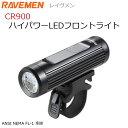 【送料無料】Ravemen(レイヴメン)CR900 高品位高...