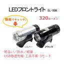 【送料無料】サイクルライト EL-1106 強力3ワットLED USB充電式 コンパクトライト 自