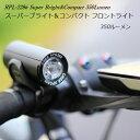 【送料無料】サイクルライト RPL-2289 スーパーブライト&コンパクトLEDフロントライト