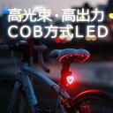 【送料無料】【セール】COB リアライト自転車ライト LED...