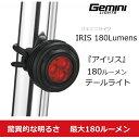 【送料無料】Gemini Lights(ジェミニ)最強180ルーメン LEDテールライト LED自転車ラ