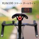 【送料無料】XLite100(エックスライト100)Gセンサー スマートテールライト ブレーキランプが作動 自転車 ライト サイクルライト 自転車ライト テールライト 自転車用品 テールランプ ブレーキランプ ledライト usb充電 usb充電式 明るい シンプル コンパクト