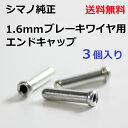 【送料無料】エンドキャップ シマノ純正1.6mmブレーキワイヤー用 3個入