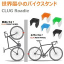 【送料無料】世界最小のバイクスタンドCLUG 『ROADIE』23〜32c用