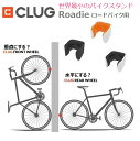【送料無料】リニューアル世界最小のバイクスタンドCLUG 『ROADIE』23〜32c用 日本語取説付き【自転車スタンド】