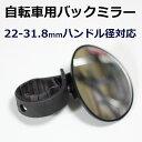 【送料無料】自転車用バックミラー 22mm〜31.8mm径対応 ワイドビュー