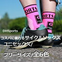 【送料無料】DHSports コスパに優れるサイクルソックス...
