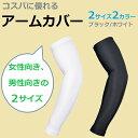 【送料無料】コスパに優れるアームカバー 防風、日焼け防止 ブラック、ホワイトの2カラー 男女兼用