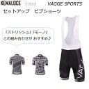 【送料無料】Kemaloce(ケマロス) VAGGE SPORTS セットアップビブショーツ 『ストリ