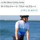 【送料無料】サイクルウェア『ラメールブルー』 カジュアルライン 半袖 S・M・L・XL 各サイズ 466サイクルウエア サイクルジャージ 自..