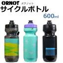【送料無料】Ornot(オアノット)サイクリングボトル 限定入荷 スペシャライズド製Puristボトル使用 600ml