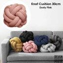 Knot Cushion(ノットクッション)30cm Dusty Pink(ダスティーピンク)DESIGN HOUSE stockholm(デザインハウス ストックホルム)スウェーデン 北欧インテリア【RCP】【HLS_DU】