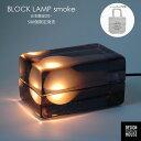 Block Lamp Smokeブロックランプ・スモーク DESIGN HOUSE stockholm(デザインハウス ストックホルム)スウェーデン 北欧テーブルランプ【数量限定】【送料無料】【HLS_DU】【RCP】
