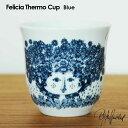 ビヨン・ヴィンブラッド Bjorn Wiinblad サーモカップFelicia Thermo Cup(フェリシア・サーモカップ)ブルー 北欧デンマーク【RCP】【HLS_DU】