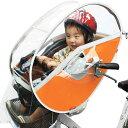 Little Kiddy's(リトルキディーズ) 子供乗せ 自転車 レインカバー フロント チャイルドシート レインカバー 前用LK-FRC1 -ORG オレンジ【次回1月31日18:55-19:00頃再販開始予定】