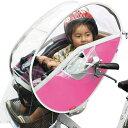 Little Kiddy's(リトルキディーズ) 子供乗せ 自転車 レインカバー フロント チャイルドシート レインカバー 前用LK-FRC1-PNK ピンク【次回1月31日18:55-19:00頃再販開始予定】