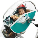 Little Kiddy's(リトルキディーズ) 子供乗せ 自転車 レインカバー フロント チャイルドシート レインカバー 前用 LK-FRC1 -TRQ ターコイズブルー【次回1月31日18:55-19:00頃再販開始予定】