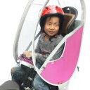Little Kiddy's(リトルキディーズ) 子供乗せ 自転車 レインカバー リア チャイルドシート レインカバー 後用LK-RRC1-PNK ピンク【次回1月31日18:55-19:00頃再販開始予定】