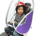 Little Kiddy's(リトルキディーズ) 子供乗せ 自転車 レインカバー リア チャイルドシート レインカバー 後用LK-RRC1-PUP パープル【次回1月31日18:55-19:00頃再販開始予定】