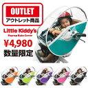 訳あり【アウトレット商品】Little Kiddy's 子供乗せ 自転車 レインカバー フロントチャイルドシートLK-FRC1-OUTLET