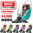 訳あり【アウトレット商品】Little Kiddy's 子供乗せ 自転車 レインカバー リアチャイルドシート対応機種限定LK-RRC1-OUTLET