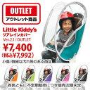 子供乗せ自転車用レインカバー・冬の防寒対策にも最適! 安心の日本製・Ver.2.1で更にクオリティアップ 身長115cm(一部110cm〜)まで対応・圧倒的な広さ!